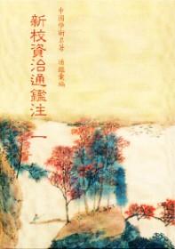 新校資治通鑑注.胡注表微(全16冊)