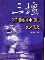 三壇符籙神咒妙訣