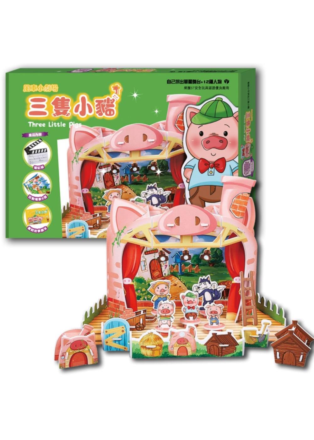 三隻小豬:風車小劇場