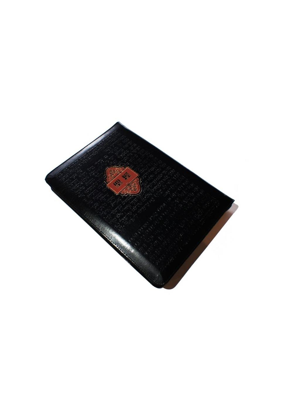 聖經:和合本皮面拉鍊大字新標(黑金)