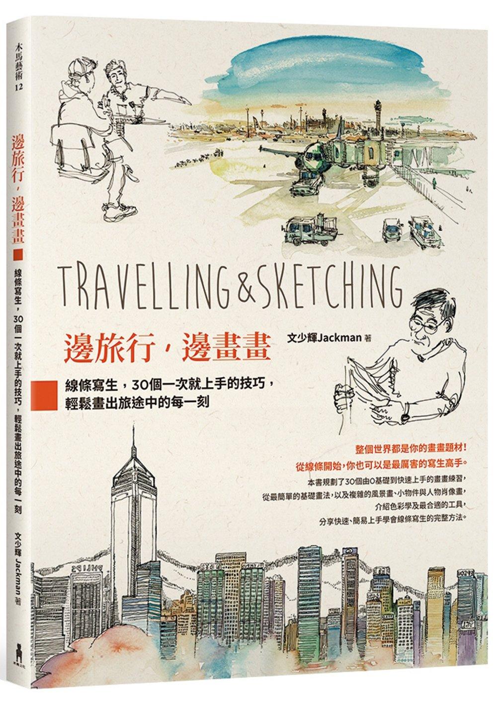 邊旅行,邊畫畫:線條寫生,30個一次就上手的技巧,輕鬆畫出旅途中的每一刻
