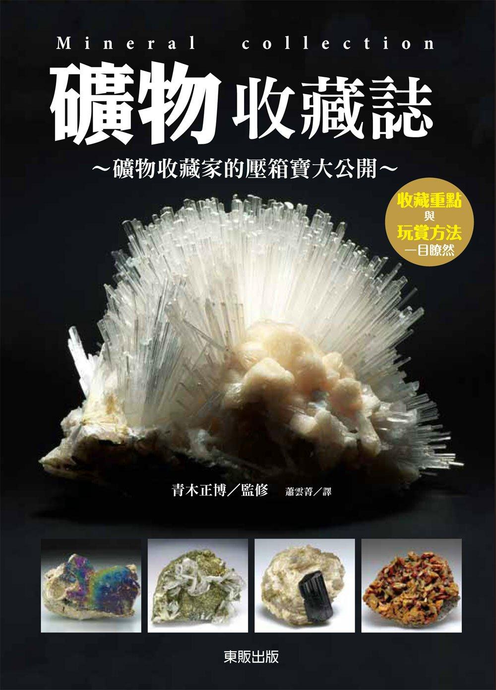 礦物收藏誌:礦物收藏家的壓箱寶大公開