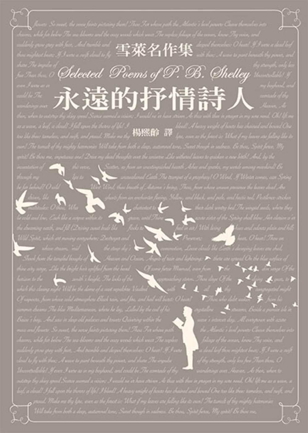 雪萊名作集:永遠的抒情詩人