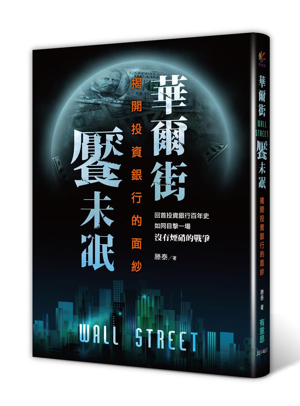 華爾街饜未眠:揭開投資銀行的面紗