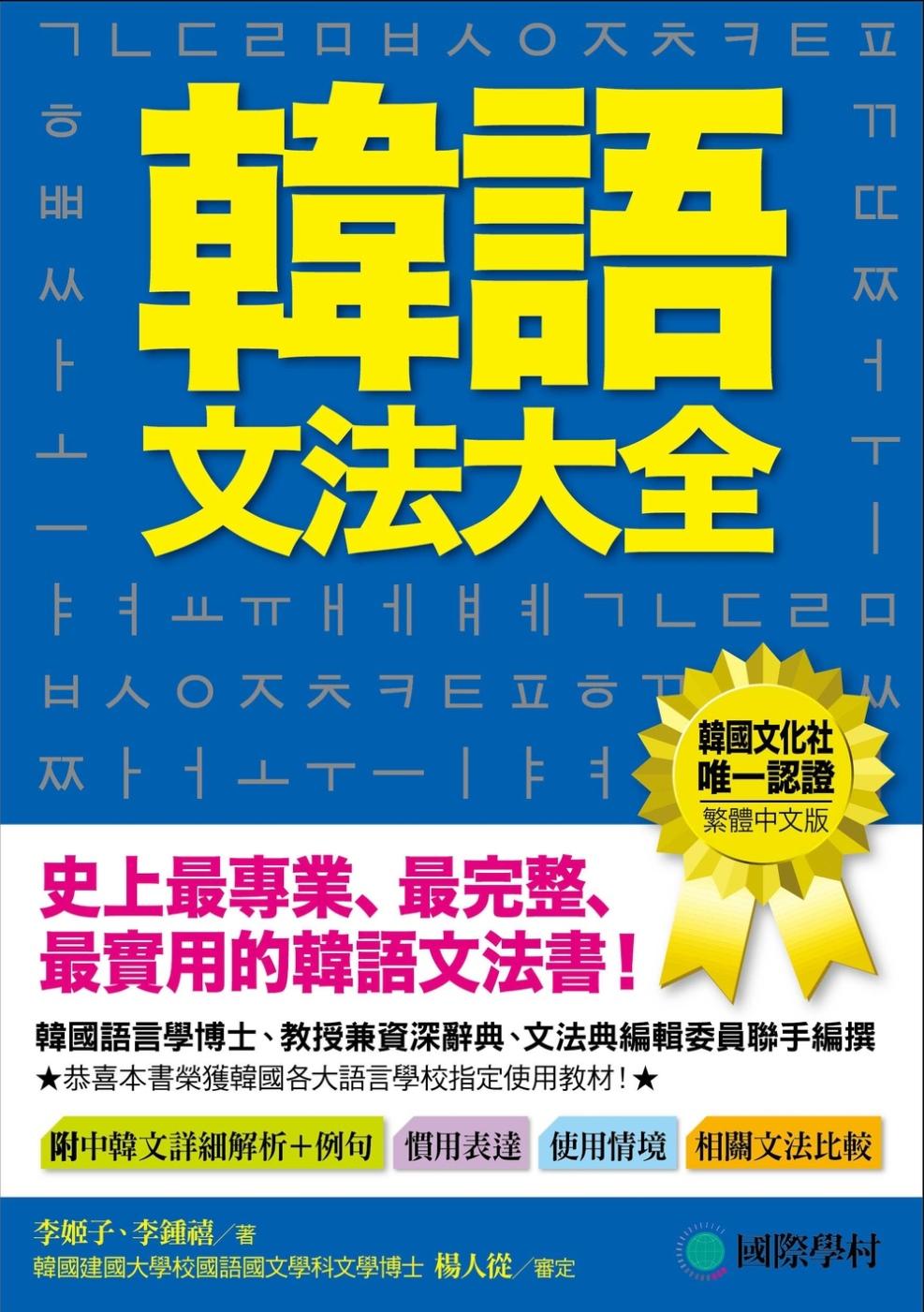 韓語文法大全:初級、中級、高級程度皆適用,史上最專業、最完整、最實用的韓語文法書!