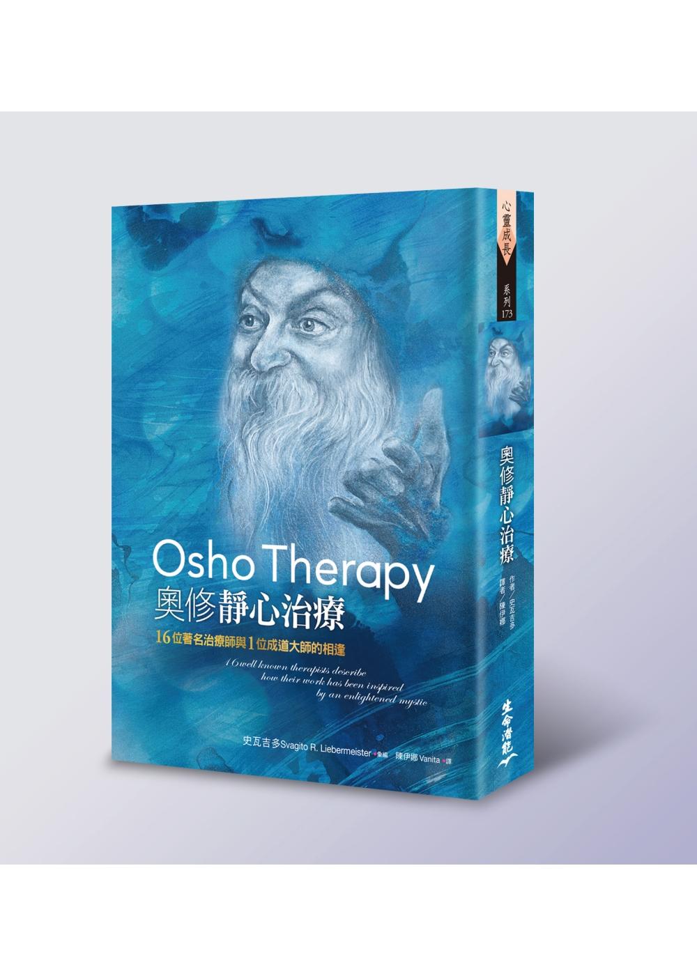 奧修靜心治療:16位著名治療師與1位成道奧祕的相逢
