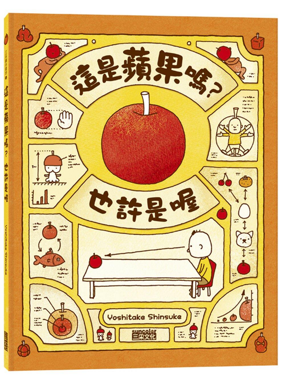這是蘋果嗎?也許是喔