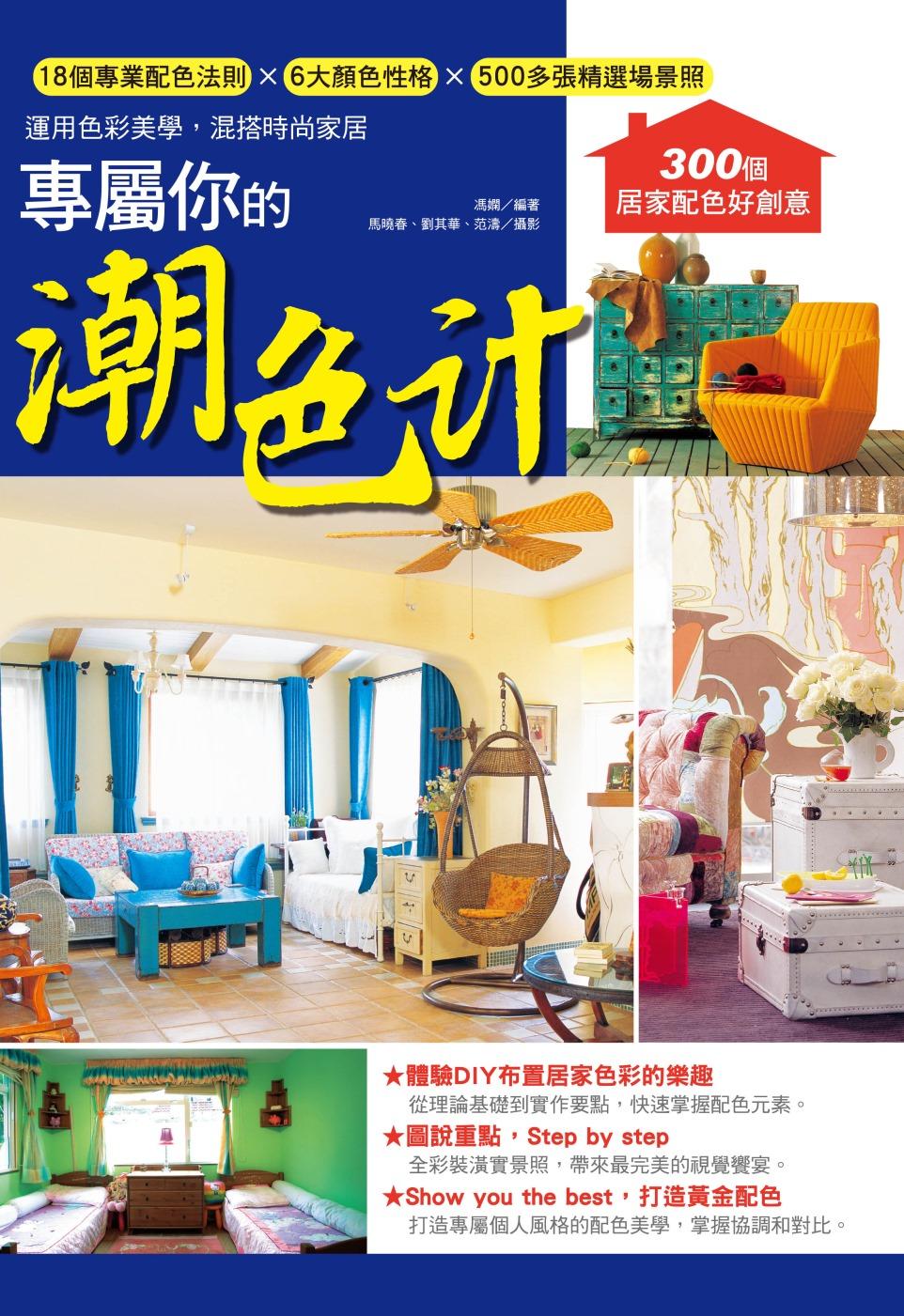 專屬你的潮色計:300個居家配色好創意,運用色彩美學,混搭時尚家居