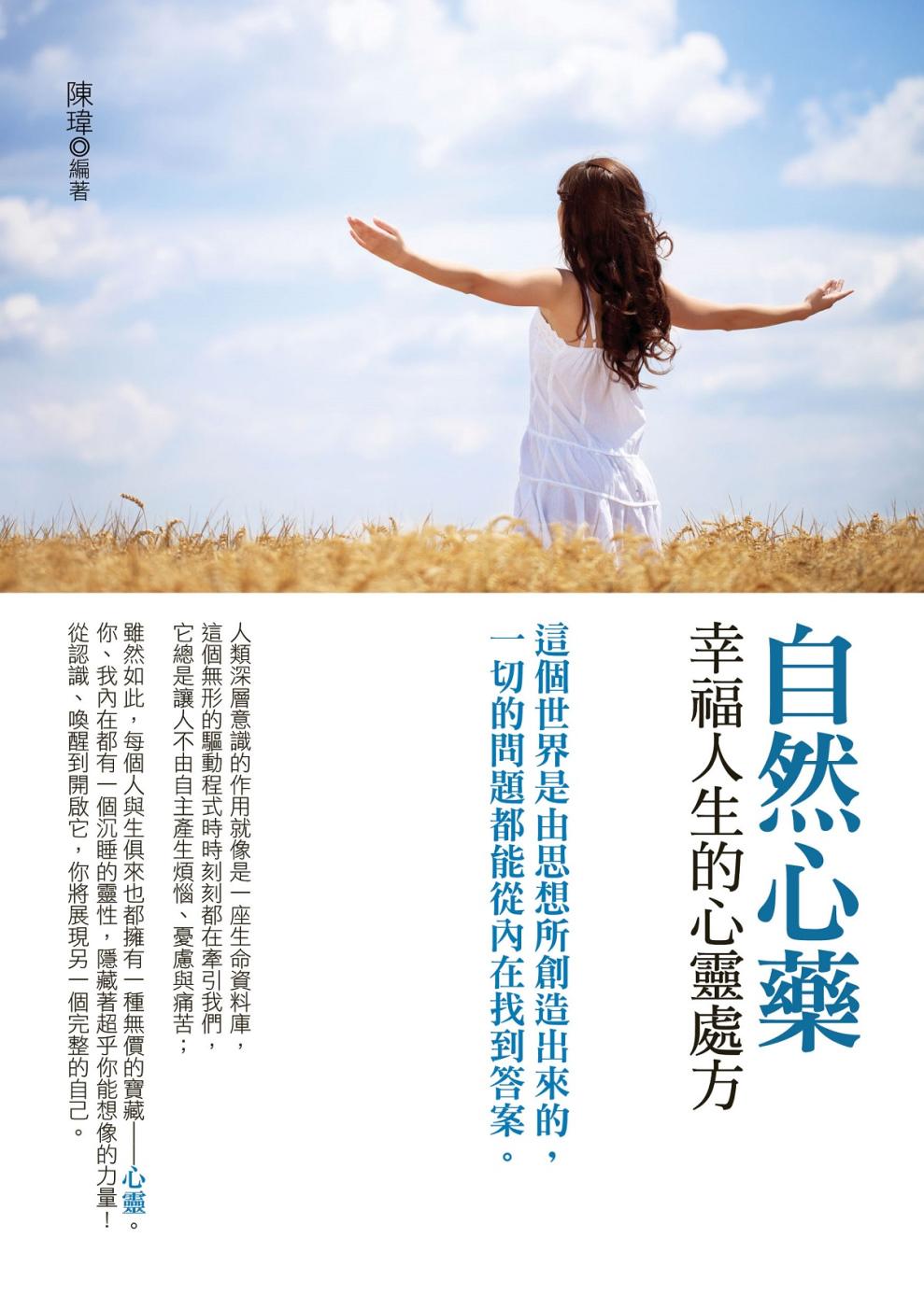 自然心藥:幸福人生的心靈處方