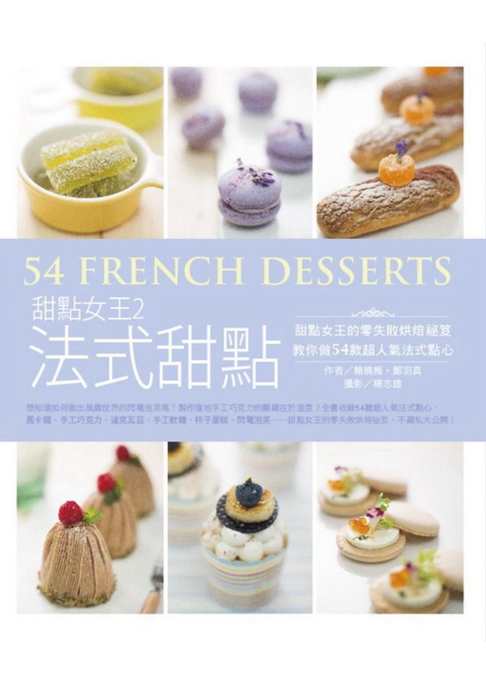 甜點女王2法式甜點:甜點女王的零失敗烘焙祕笈,教你做54款超人氣法式點心