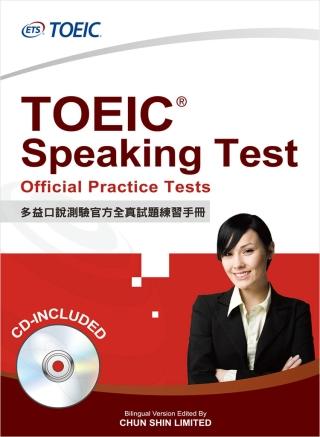 多益口說測驗官方全真試題練習手冊(附1CD)