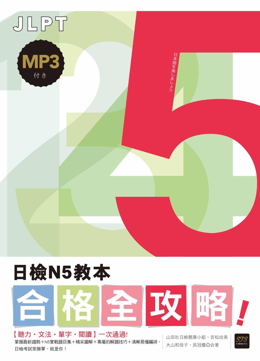 合格全攻略!日檢N5教本—【聽力.文法.單字.閱讀】, 一次通過!(16K+MP3)
