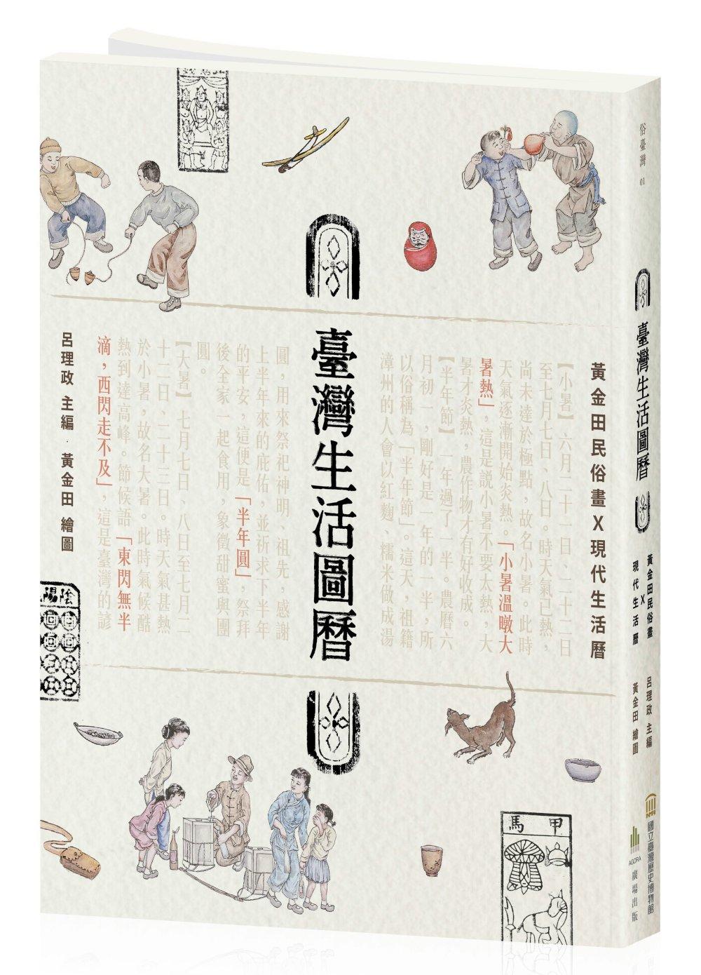 臺灣生活圖曆:黃金田民俗畫Ⅹ現代生活曆