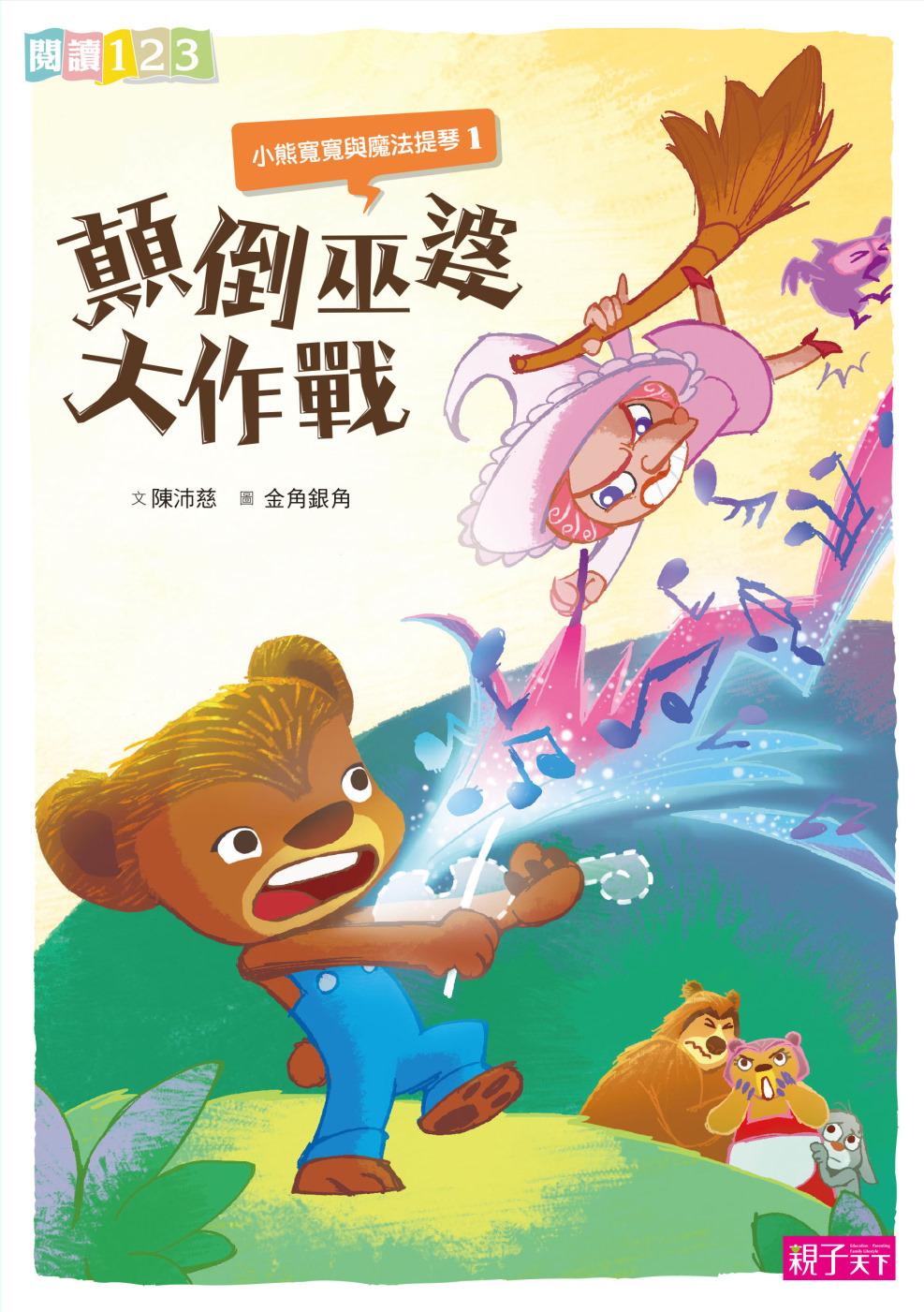 小熊寬寬與魔法提琴1:顛倒巫婆大作戰