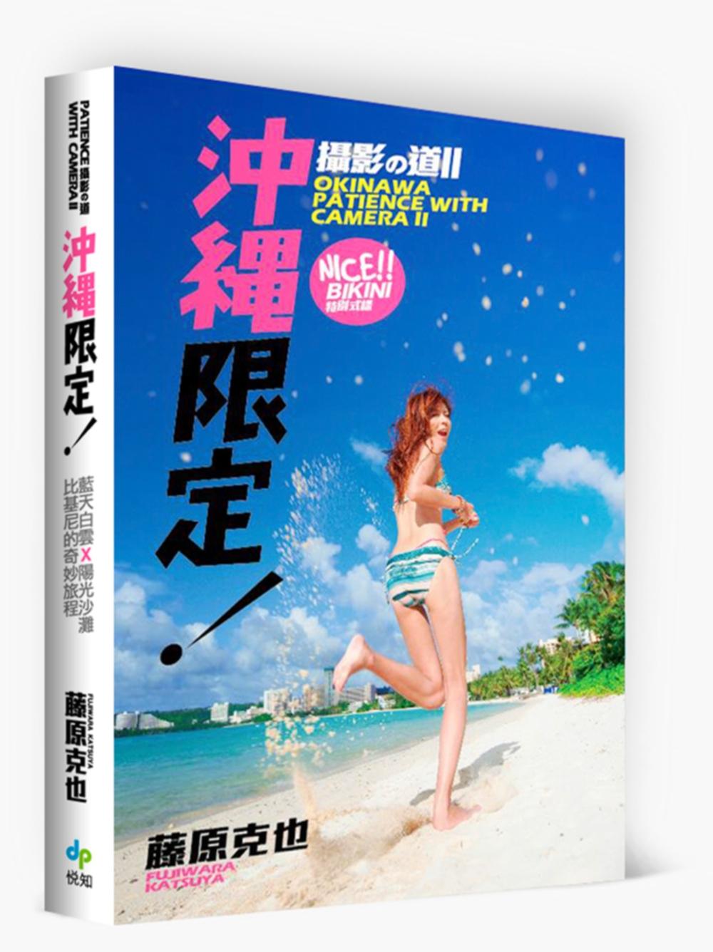 藤原克也‧攝影之道2:沖繩限定(博客來獨家封面)