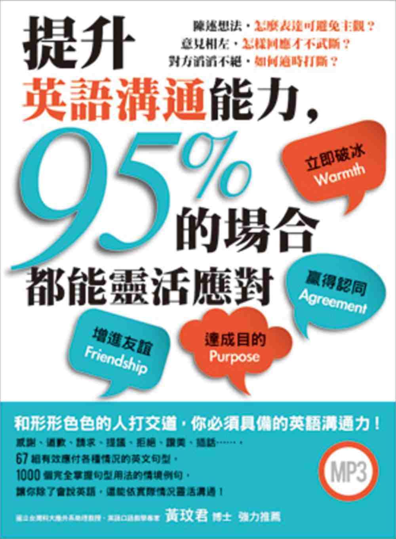 提升英語溝通能力,95%的場合都能靈活應對(附MP3)
