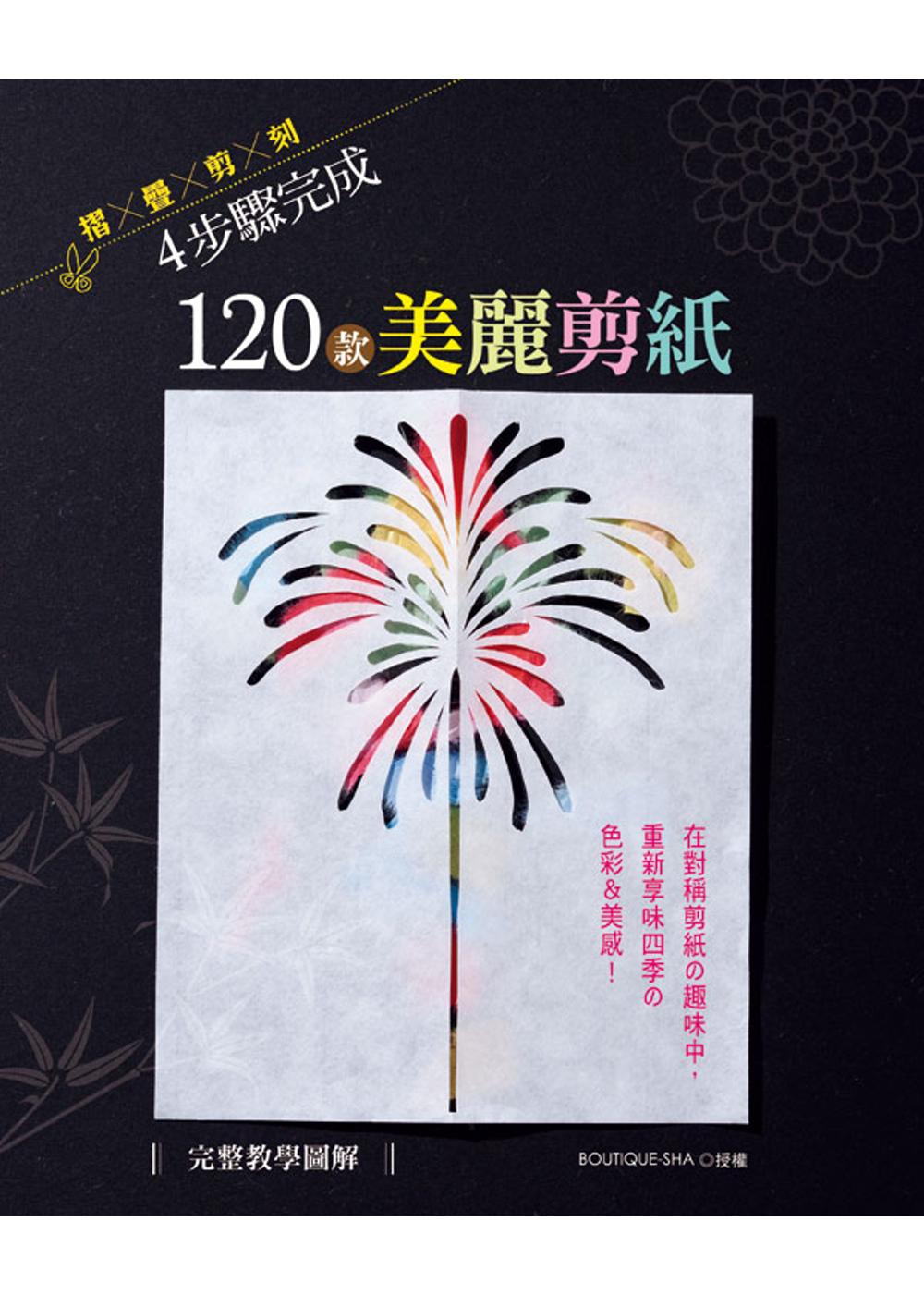 【完整教學圖解】摺×疊×剪×刻4步驟完成120款美麗剪紙