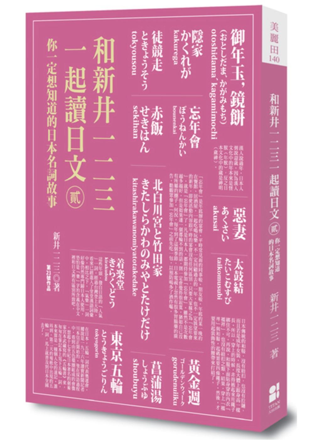 和新井一二三一起讀日文【貳】:你一定想知道的日本名詞故事