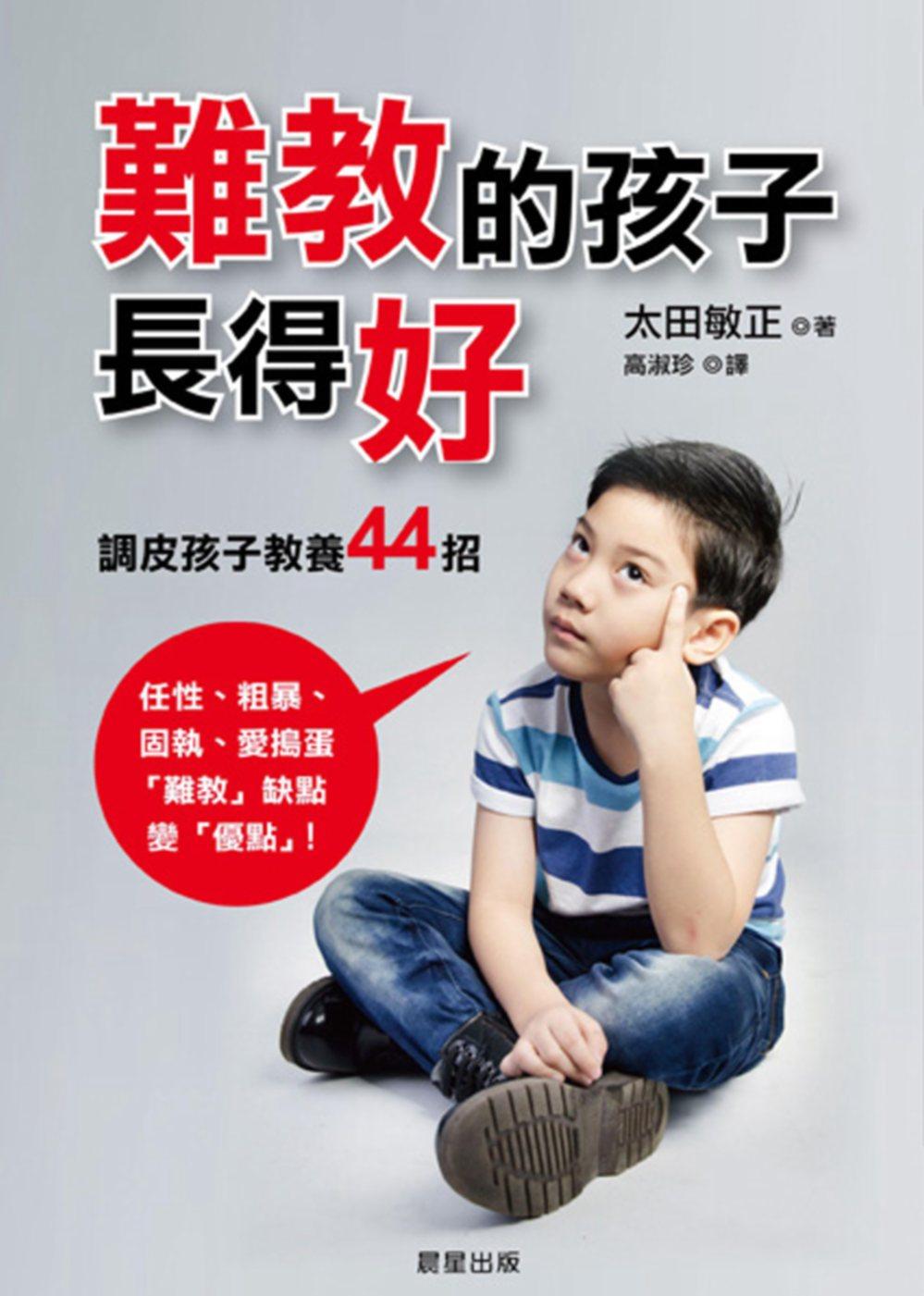 難教的孩子長得好:調皮孩子教養44招