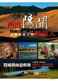 西出陽關無故人:新疆絲路之旅