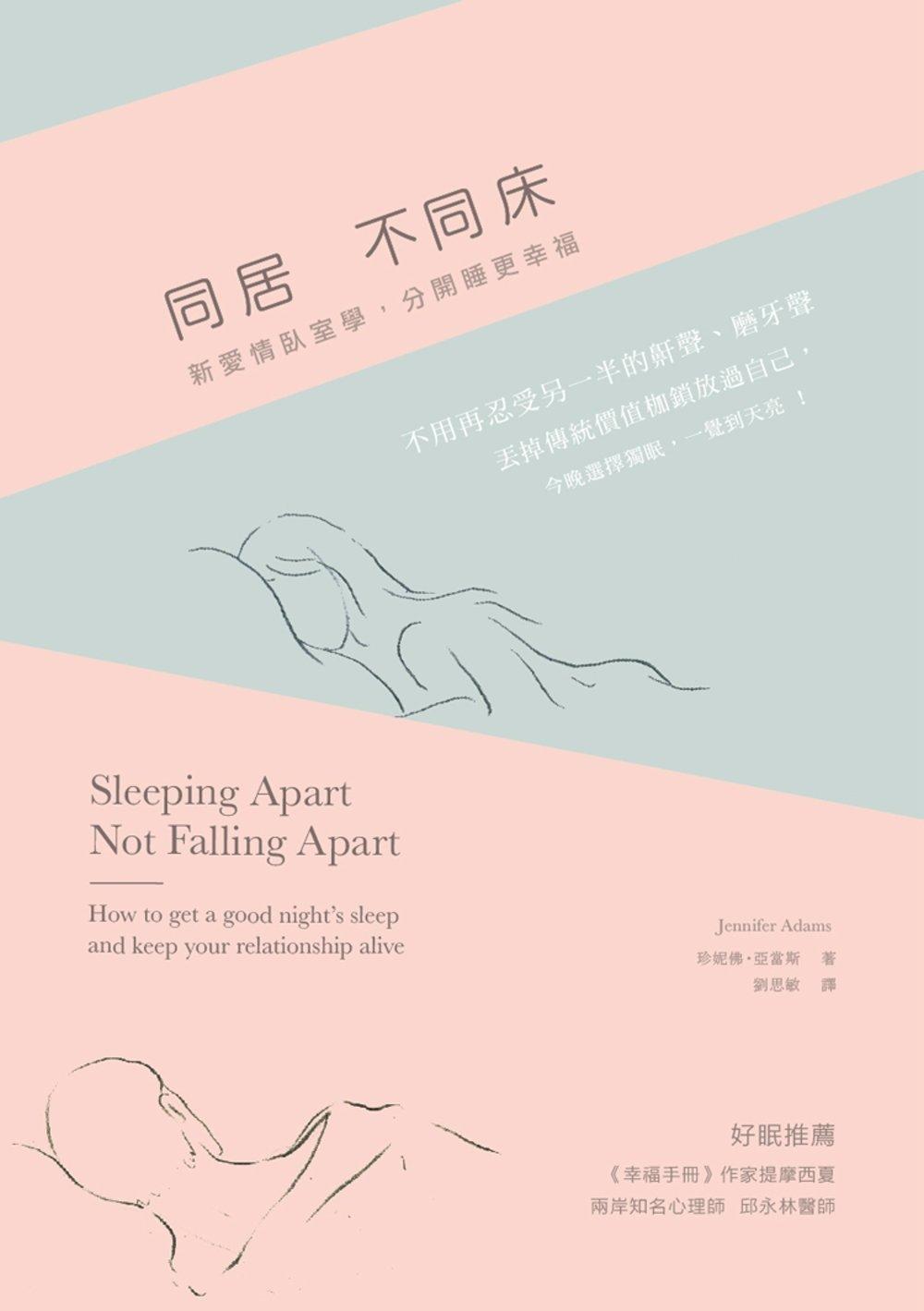 同居不同床:新愛情臥室學,分開睡更幸福!