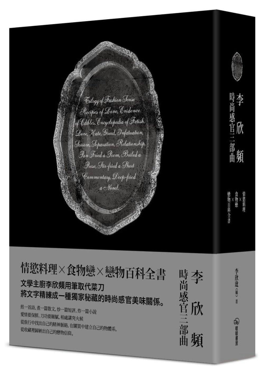 李欣頻的時尚感官三部曲:《情慾料理》、《食物戀》、《戀物百科全書》