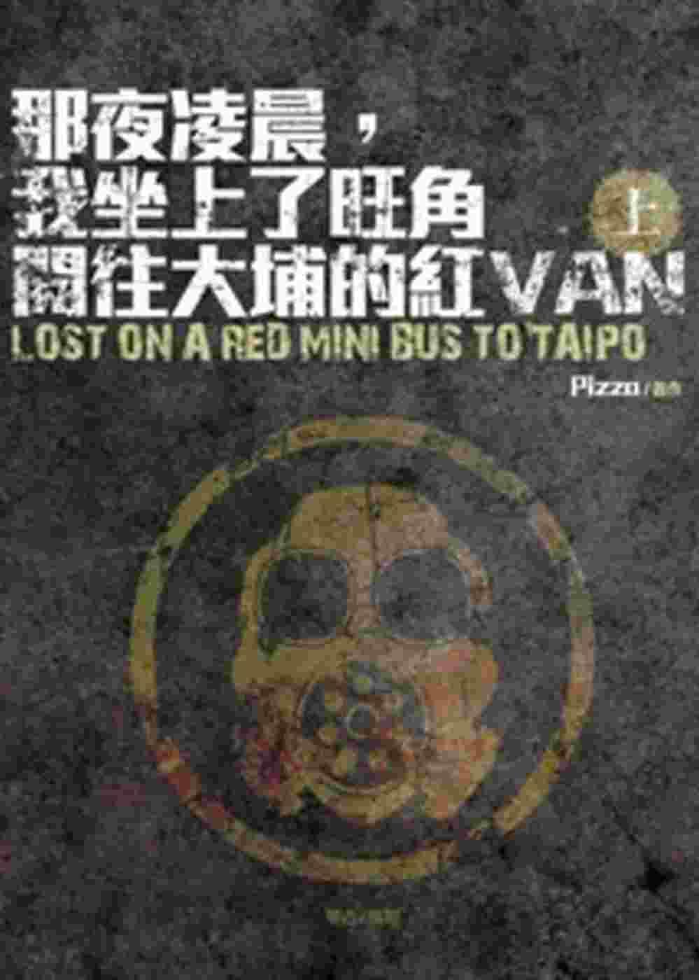 那夜凌晨,我坐上了旺角開往大埔的紅VAN (上)