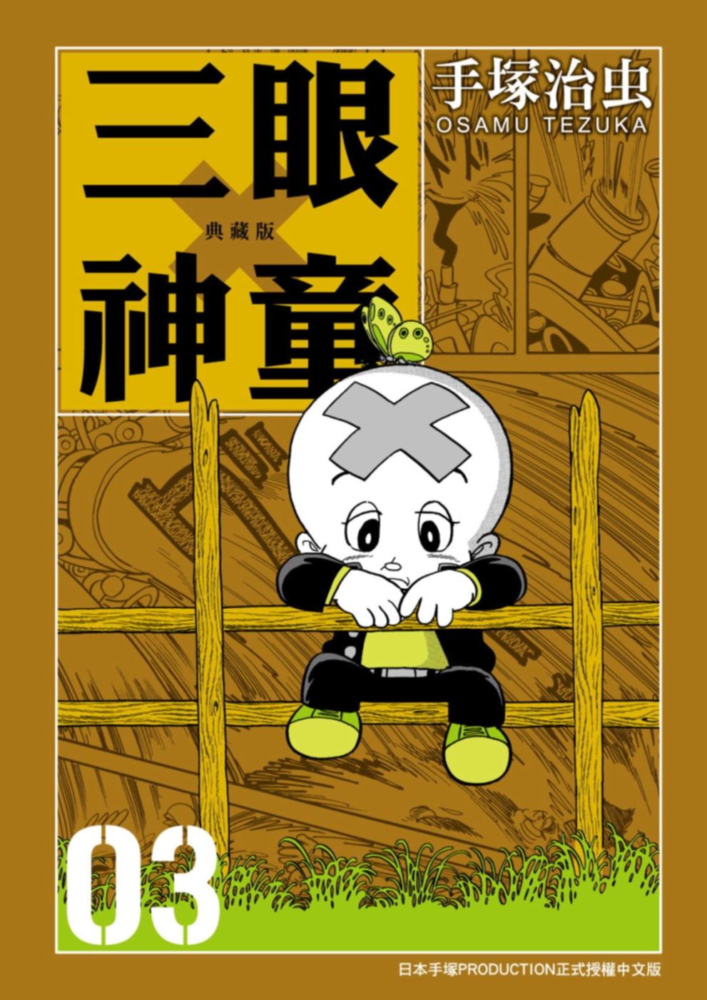 三眼神童典藏版 3