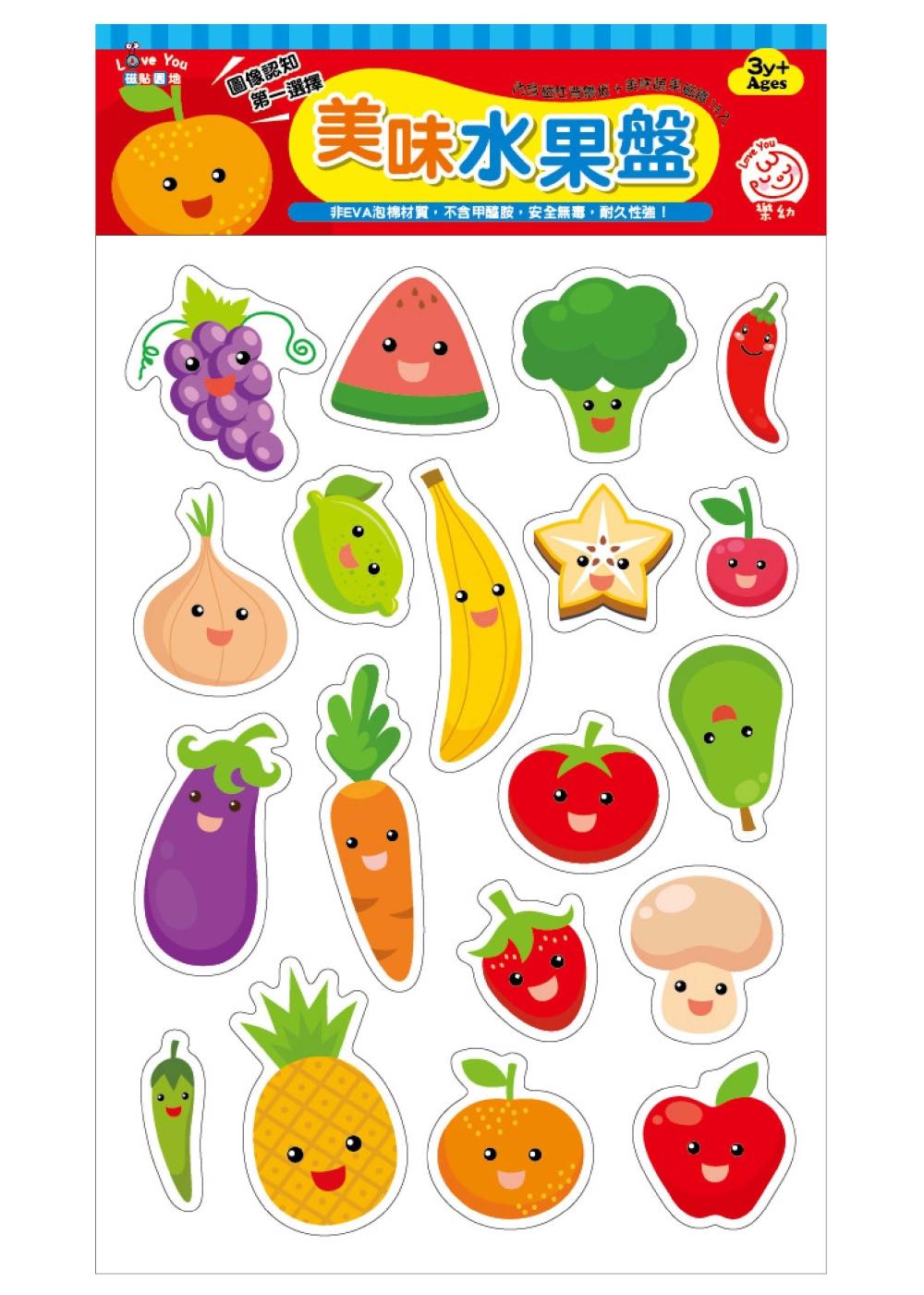 美味水果盤(內含:美味蔬果磁鐵19入/磁性背景板1入)