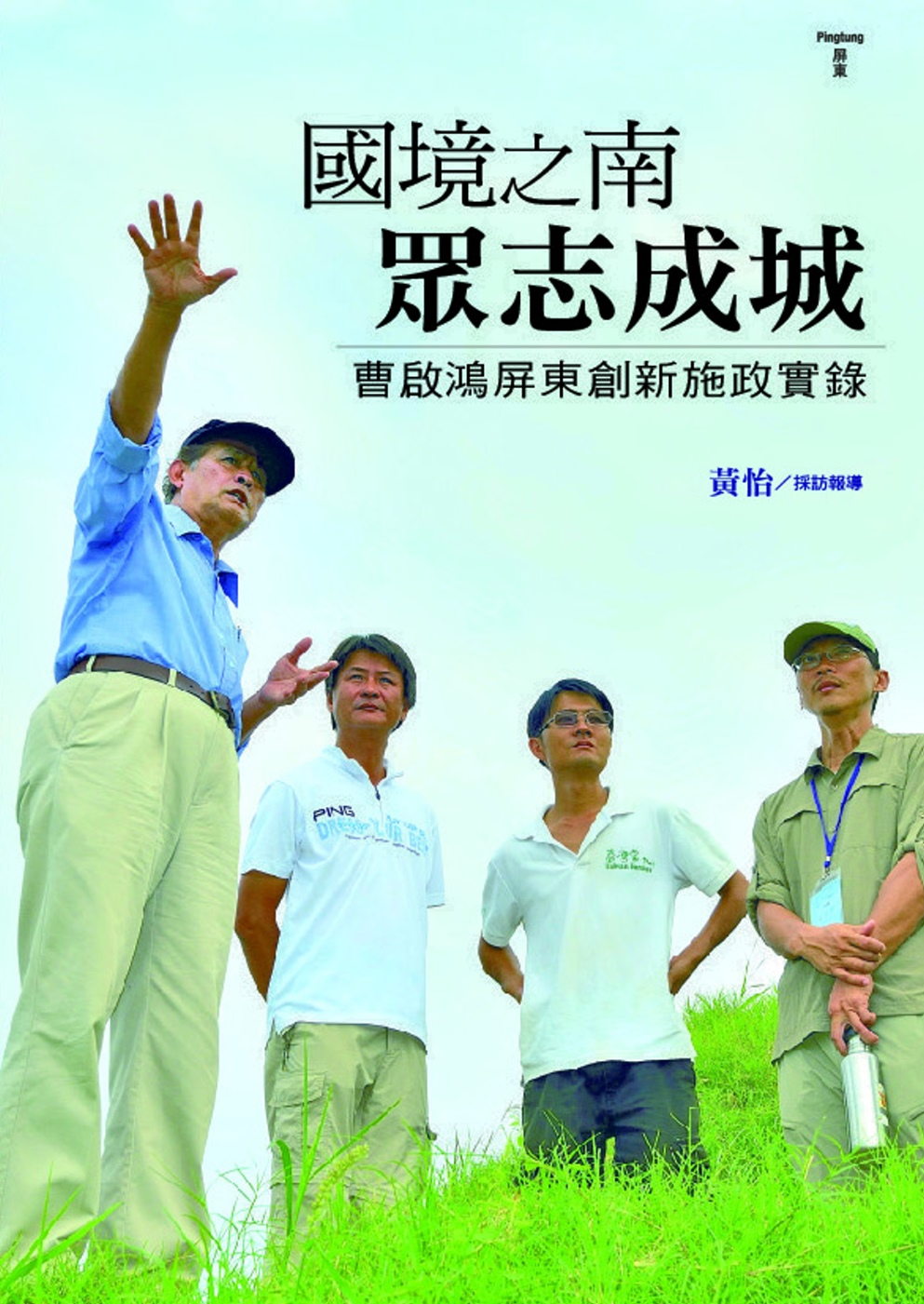 國境之南,眾志成城:曹啟鴻屏東創新施政實錄