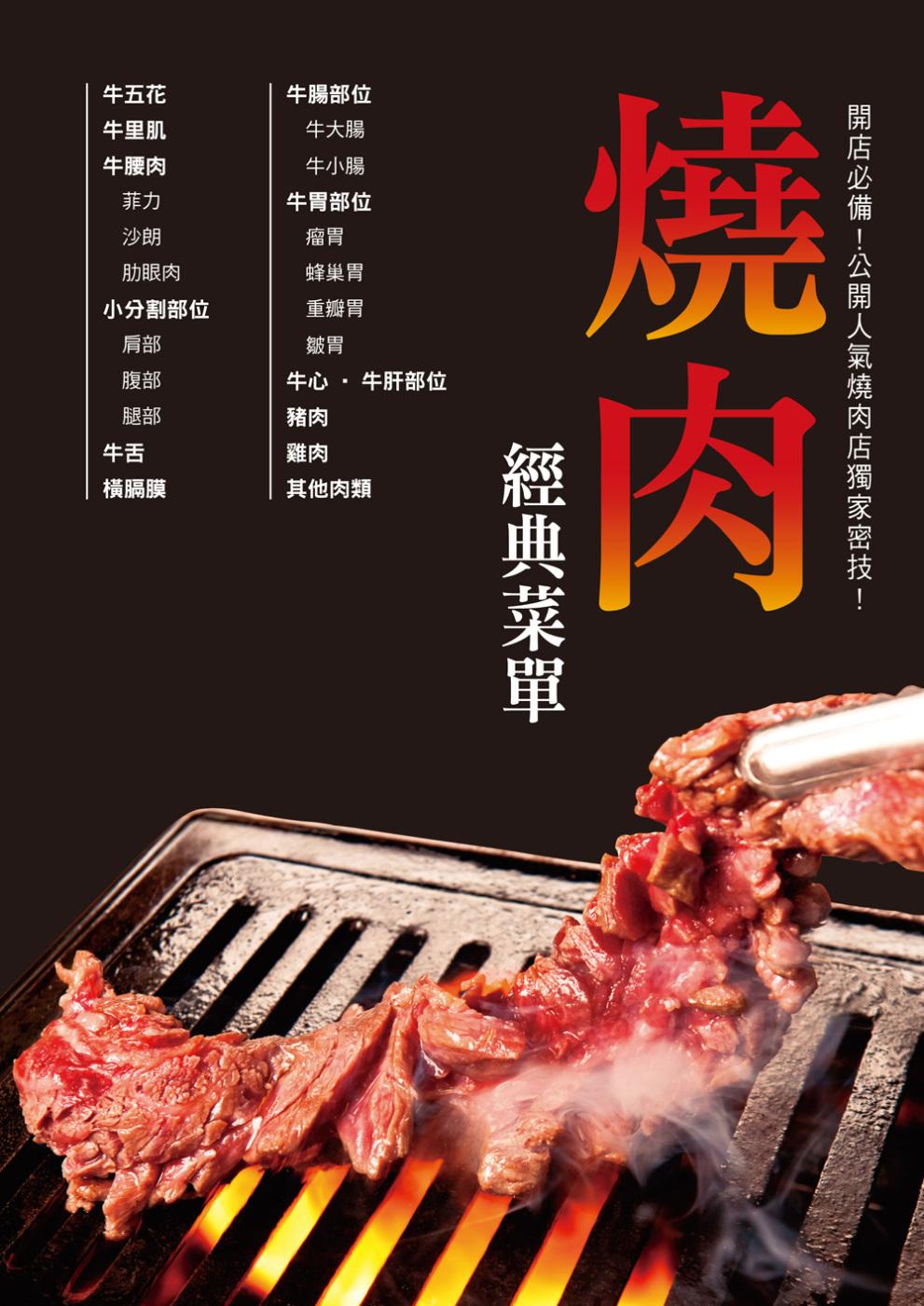燒肉經典菜單:為想開燒肉店的你精心準備!設計吸引顧客的經典菜單!