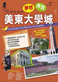 夢想奔放-美東大學城