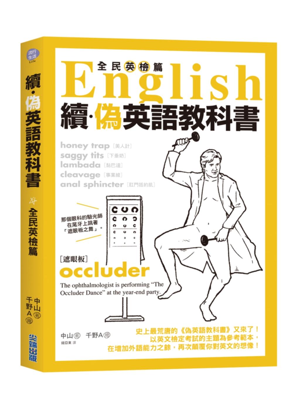 續‧偽英語教科書【全民英檢篇】