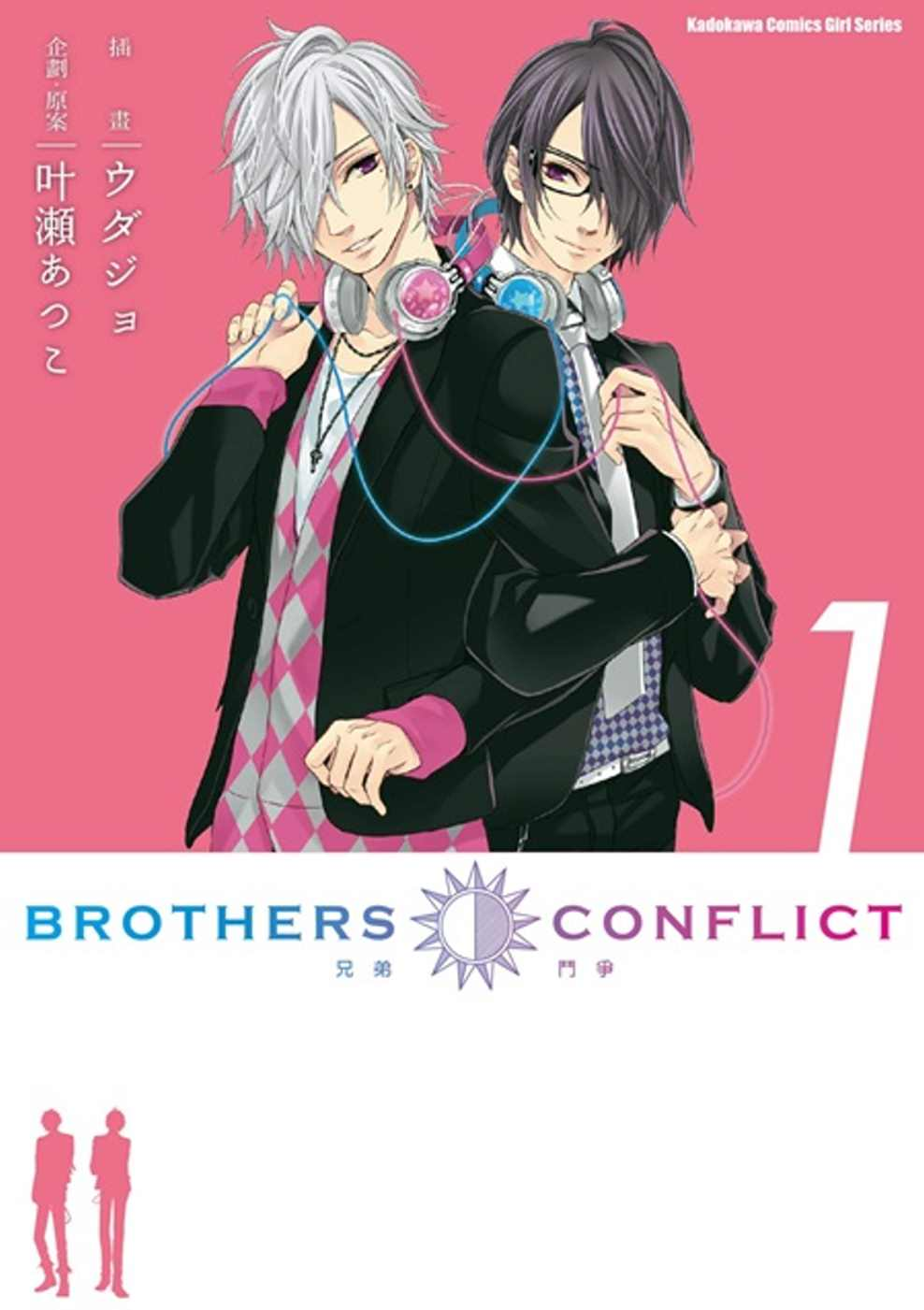 BROTHERS CONFLICT (1)