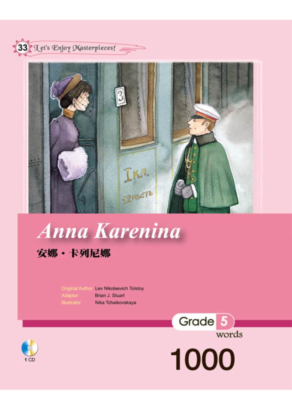 安娜‧卡列尼娜(25K軟皮精裝+1CD)