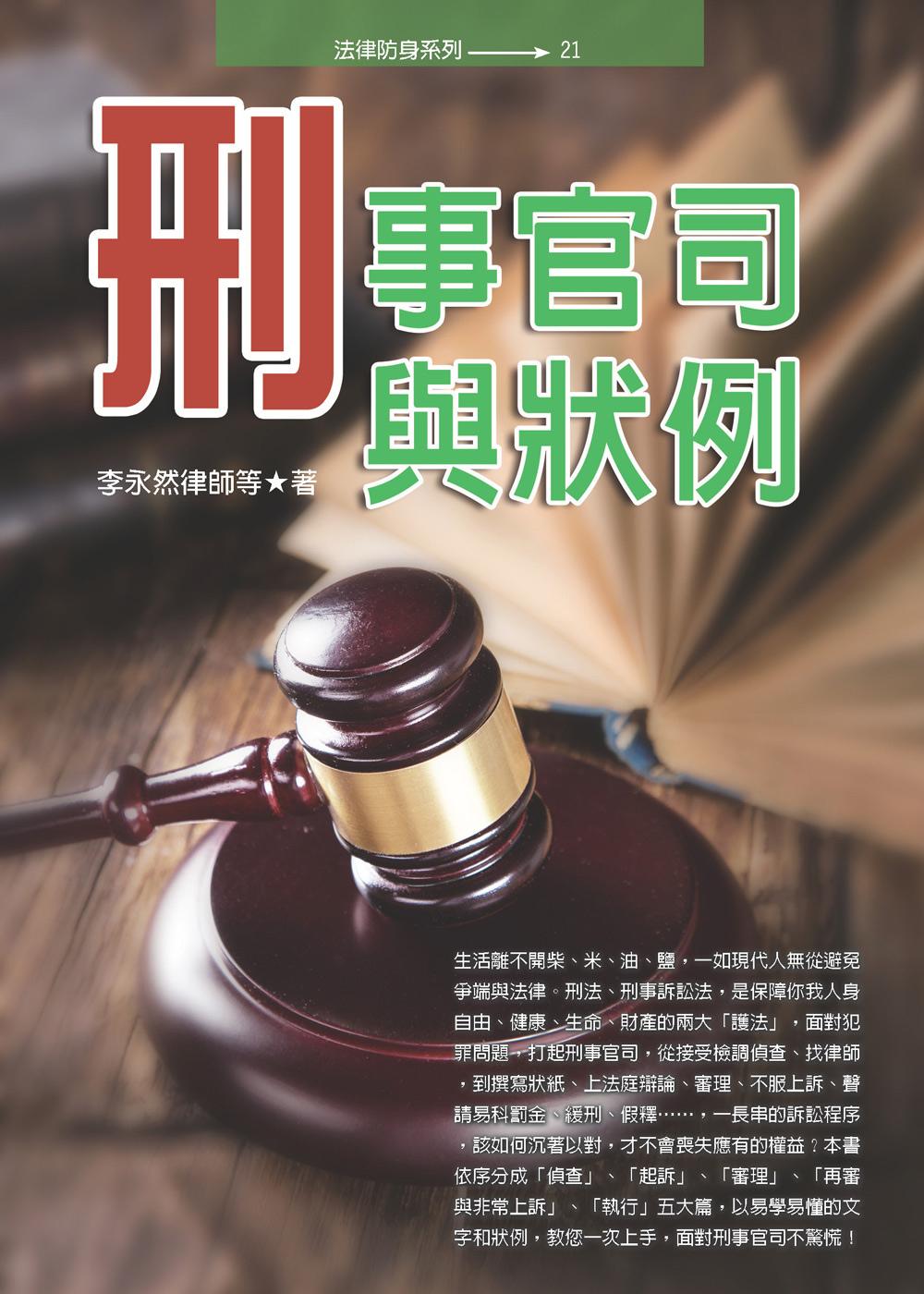 刑事官司與狀例(三版)