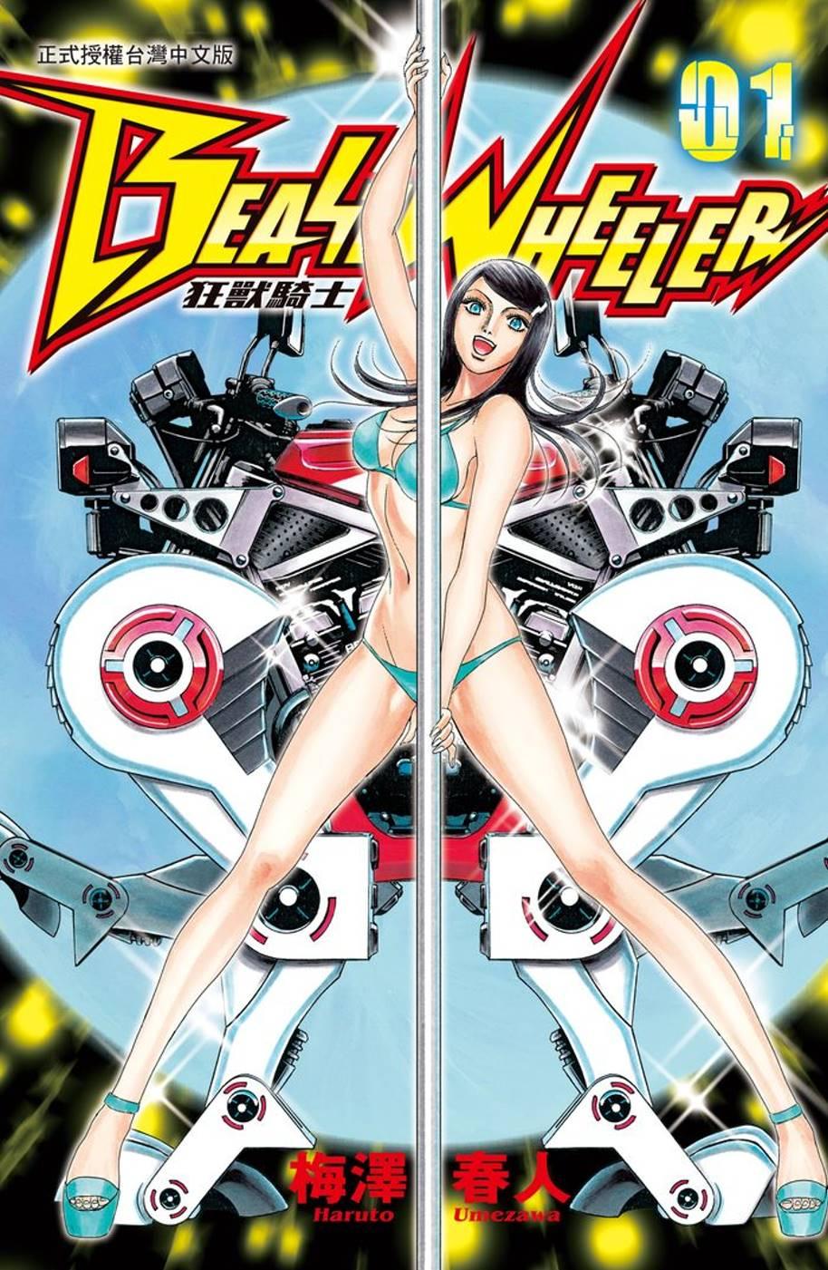 BEAST WHEELER-狂獸騎士- 1