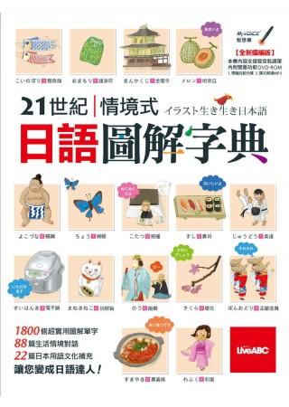 21世紀情境式日語圖解字典(全新擴編版) 數位學習版【書+1片DVD-ROM電腦互動光碟(含朗讀MP3功能)】