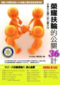 非營利社團行銷公關手冊-榮耀扶輪的公關36計