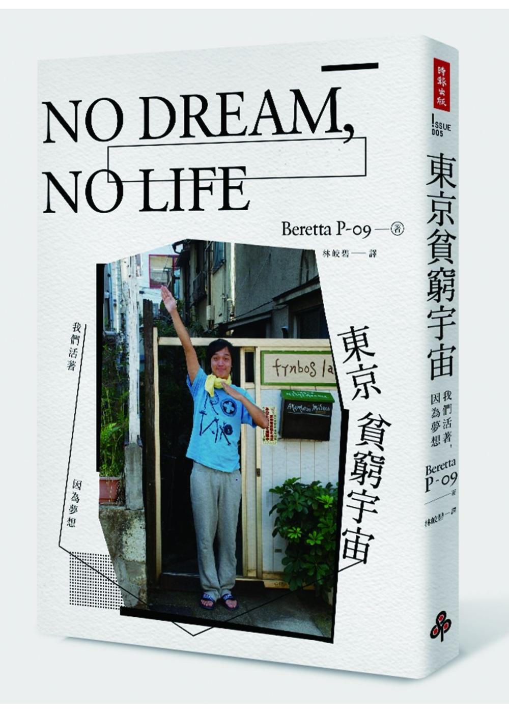 NO DREAM,NO LIFE:東京貧窮宇宙──我們活著,因為夢想