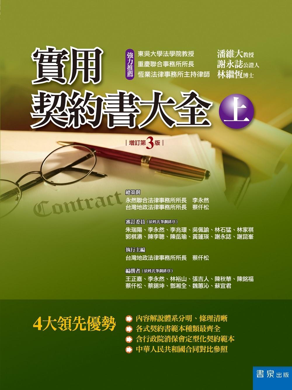 實用契約書大全(上)(3版)
