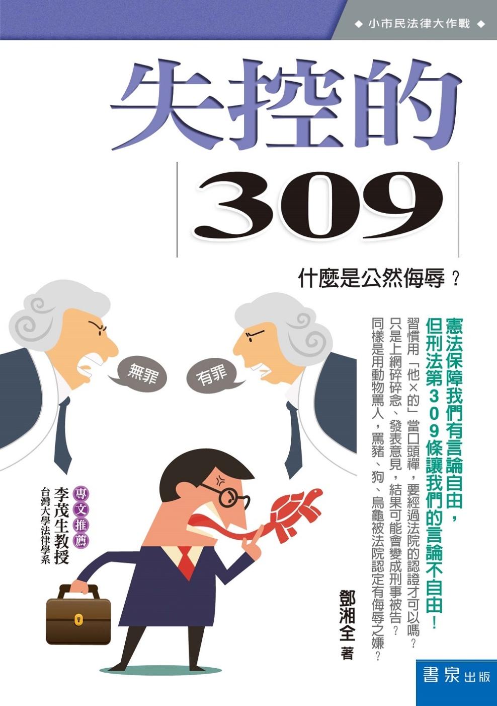 失控的309:什麼是公然侮辱?