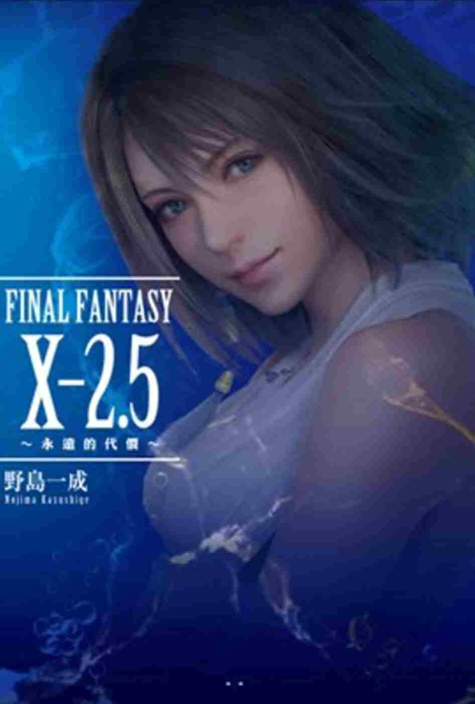 FINAL FANTASY X2.5~永遠的代價~