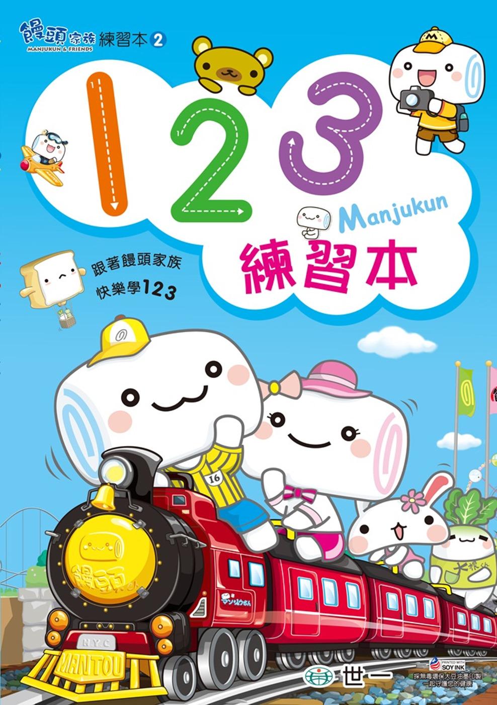 饅頭家族123練習本