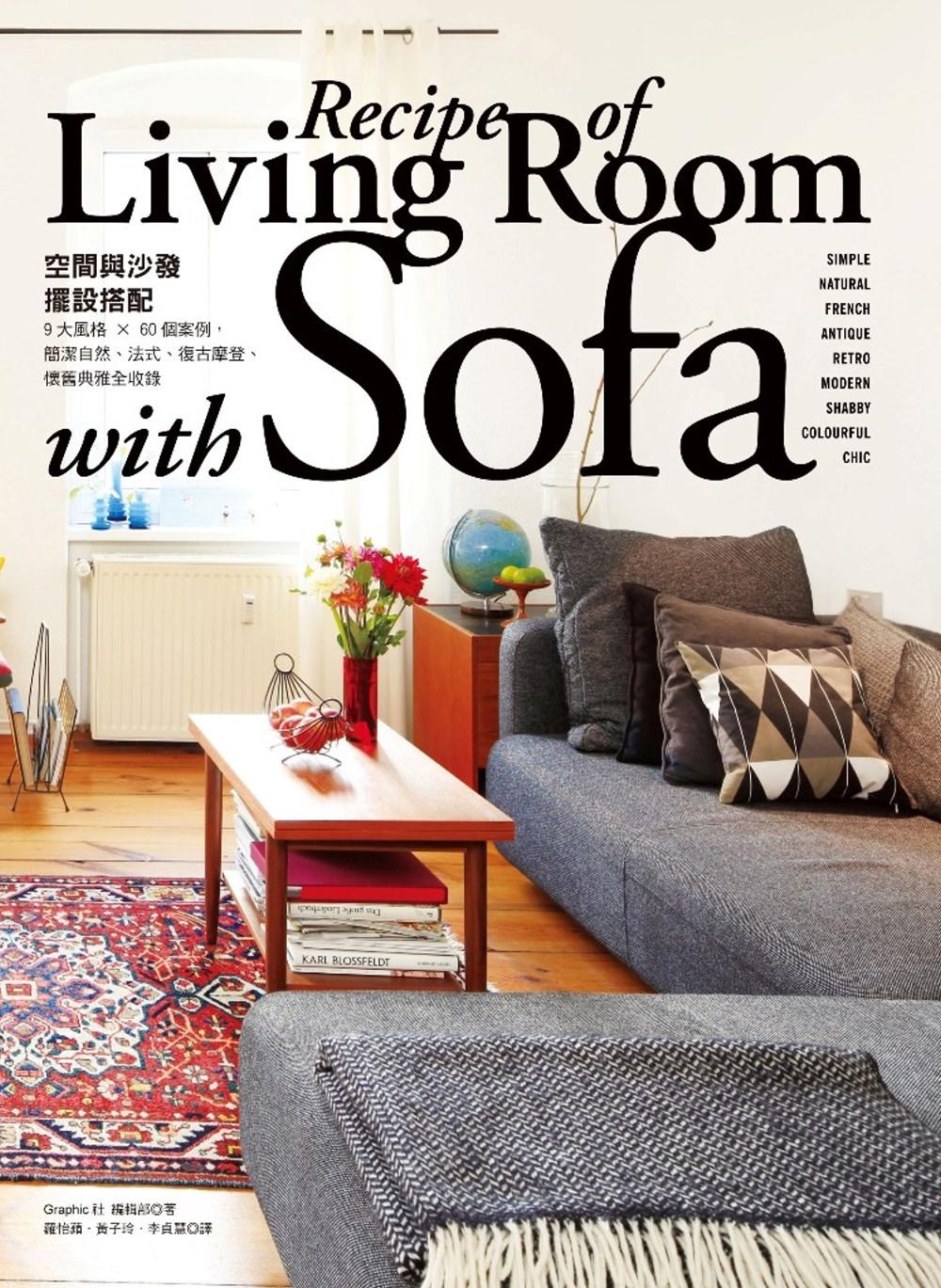 「空間與沙發」擺設搭配Life with sofa:9大風格 × 60個案例,簡潔自然、法式、復古摩登、懷舊典雅全收錄