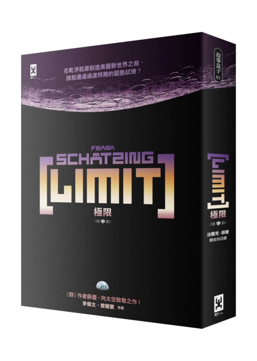 極限 LIMIT [中](《群》作者薛慶太空跨界小說)