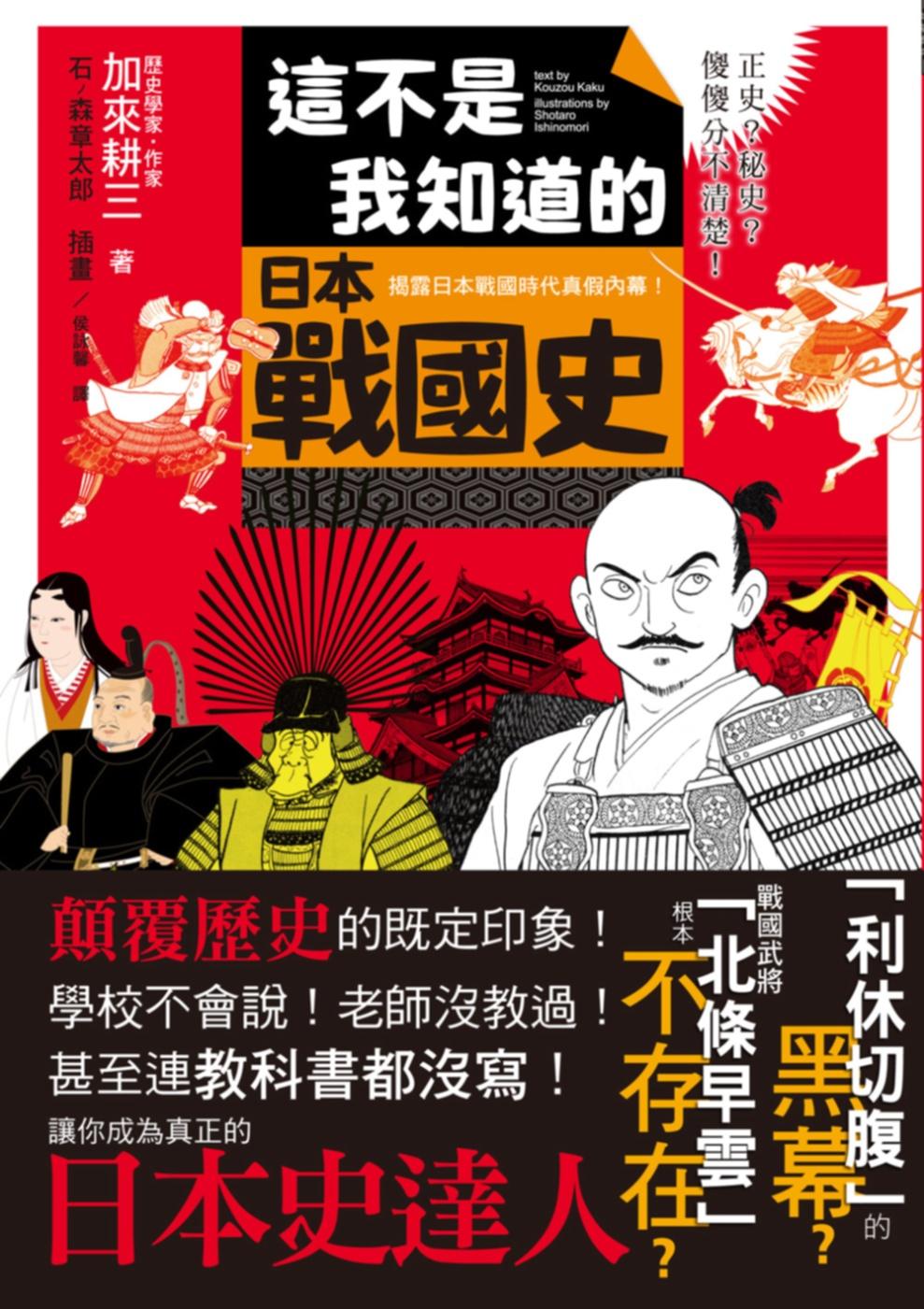 這不是我知道的日本戰國史:正史?秘史?傻傻分不清楚!揭露日本戰國時代的真假內幕!