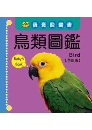 鳥類圖鑑【革新版】