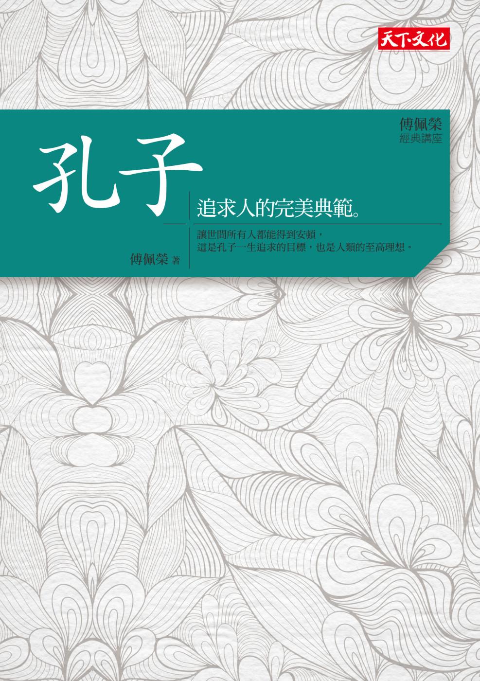傅佩榮‧經典講座 孔子:追求人的完美典範