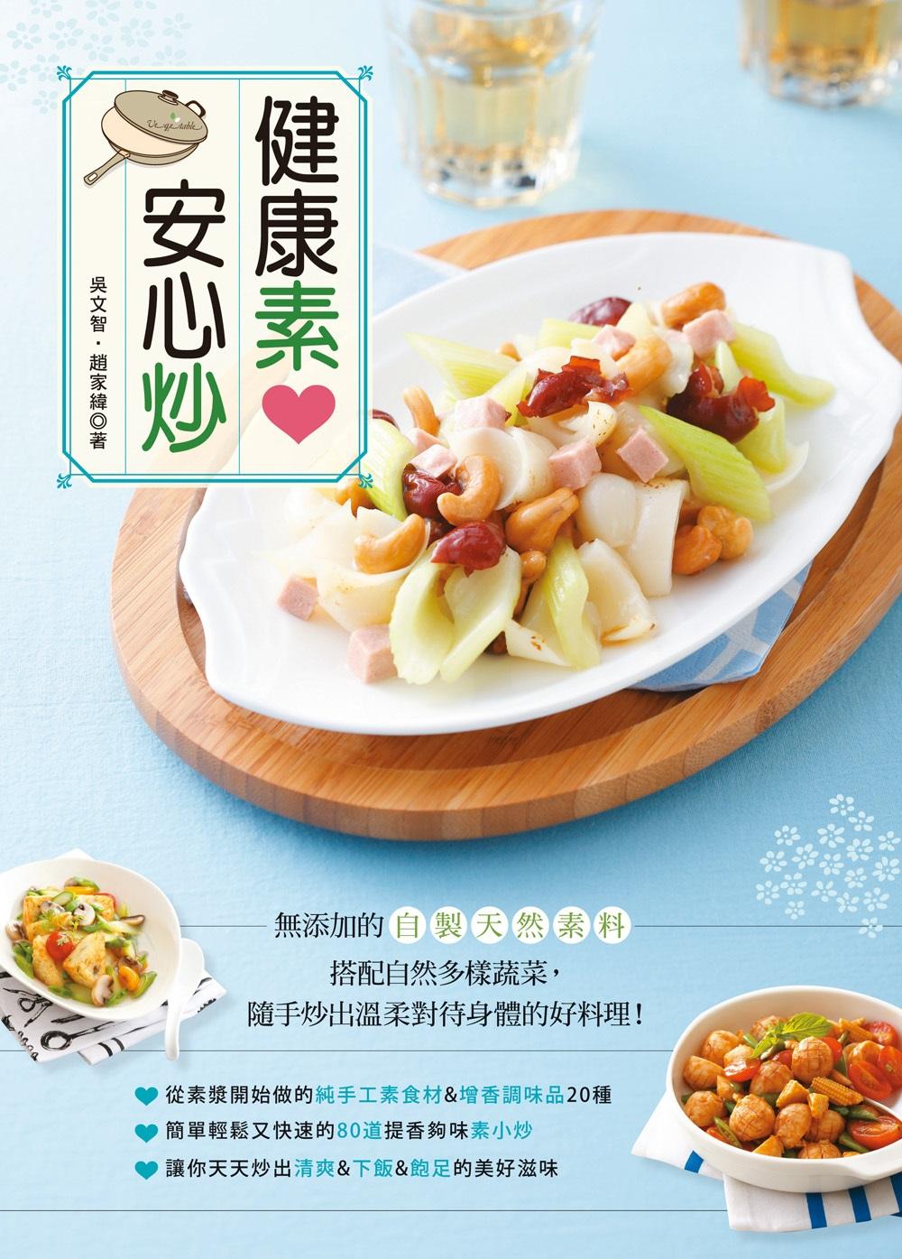 健康素?安心炒:無添加的自製天然素料,搭配自然多樣蔬菜,隨手炒出溫柔對待身體的好料理!